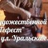 "Художественная ковка ""Гефест"" г.Краснодар"