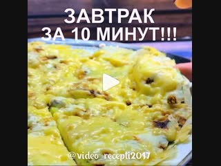 ЗАВТРАК ЗА 10 МИНУТ (ингредиенты указаны в описании видео)