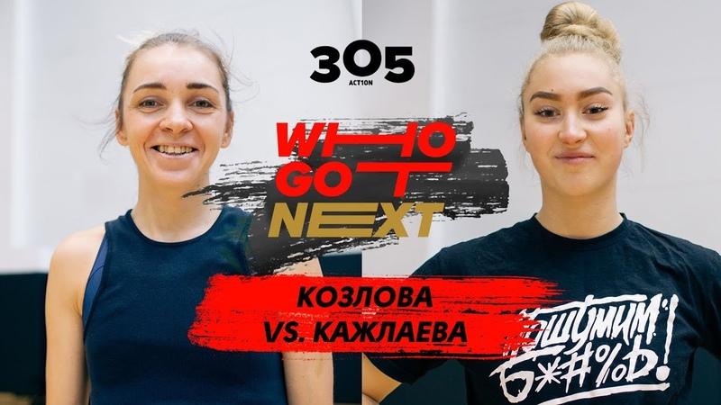 WhoGotNext Episode 5 Basketball 1x1 Козлова vs Кажлаева Техника Кроссовера