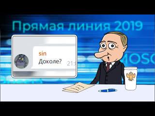 ПРЯМАЯ ЛИНИЯ С ПУТИНЫМ 2019  НЕУДОБНЫЕ ВОПРОСЫ