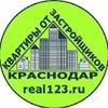 Квартиры от застройщиков Краснодар