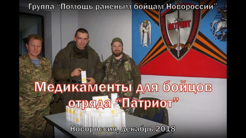 Фосфалюгель для бойцов отряда Патриот. Декабрь 2018