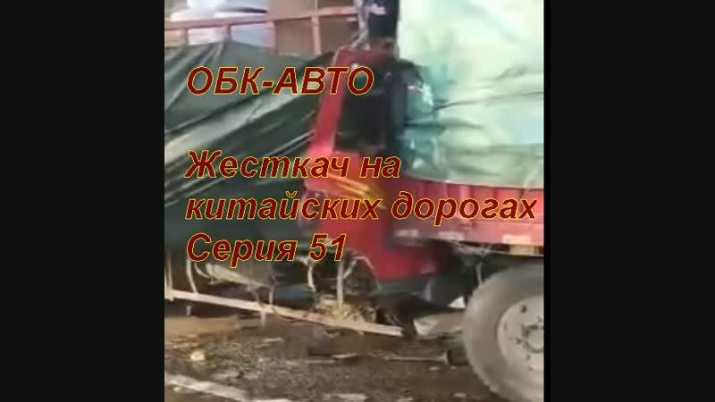 Жесткач на китайских дорогах. Серия 51 (ОБК авто)
