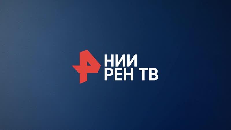 НИИ РЕН ТВ