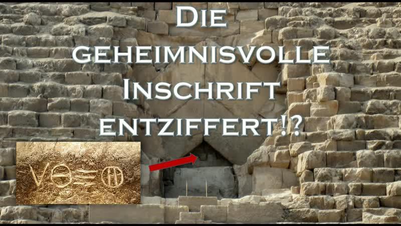 Die geheimnisvolle Inschrift der Cheops Pyramide entziffert - Gedanken der Zeit Die geheimnisvolle Inschrift der Cheops Pyramide