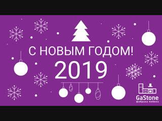 С новым 2019 годом от gastone!