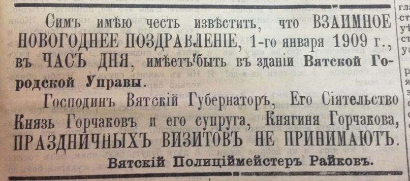 Как праздновали новогодние праздники в Вятке в начале XX века?, изображение №3