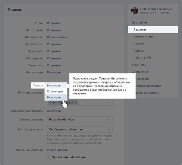 От чего зависит положение сообщества в поиске вконтакте предвыборная агитация вконтакте