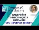Как пройти регистрацию в компании ООО Прогресс Инвест