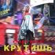 Обложка Я полюбила - Клава Кока