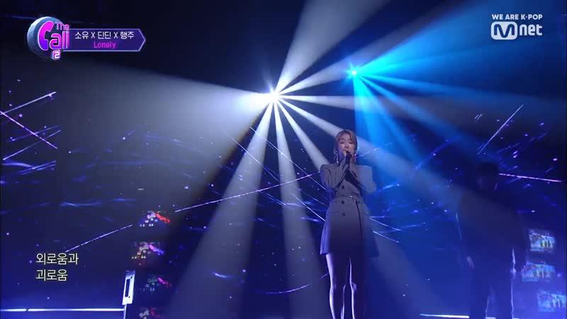 16 08 2019 шоу The Call2 ер 6 кавер на композицию Джонхёна Lonely