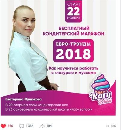 Как мы заработали 271 320 рублей за 14 дней на онлайн-марафоне!, изображение №3
