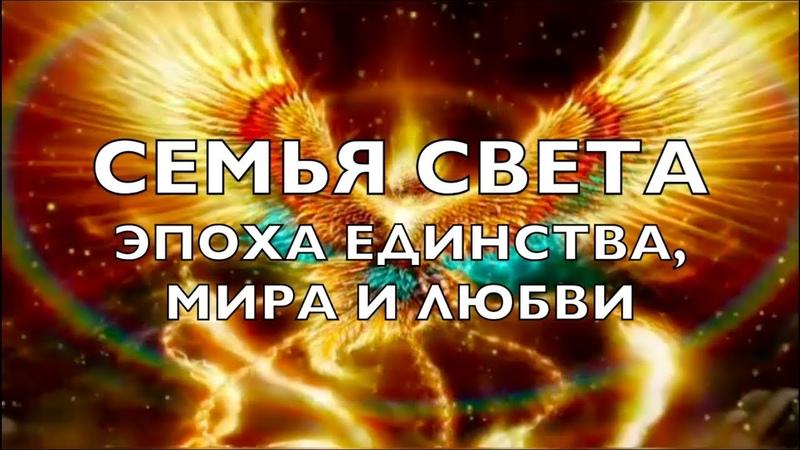 Семья СВЕТА. Эпоха Единства Мира и Любви. Воплощая все свои мечты.