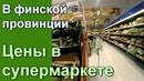 Цены в обычном финском супермаркете