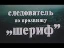 Следователь по прозвищу Шериф Франция 1976 советский дубляж без вставок закадрового перевода