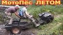 Мотобуксировщик Тофалар и болотный двигатель на выставке в Москве