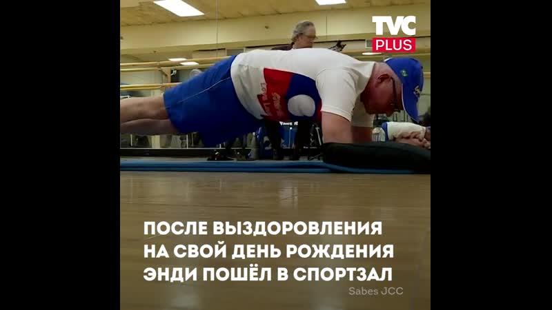 Дедушка побил мировой рекорд Гинесса по удержанию планки
