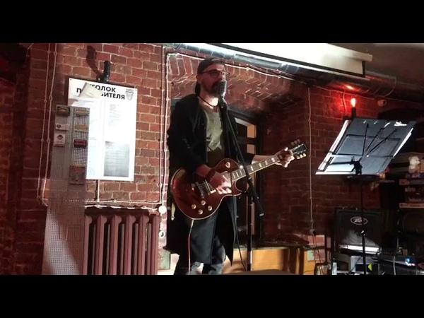 Чиж и Ко - Ты ушла рано утром (cover by Pollyanskiy) live in bar Boroda