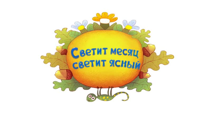 Страна Детства Бурёнка Даша Светит месяц