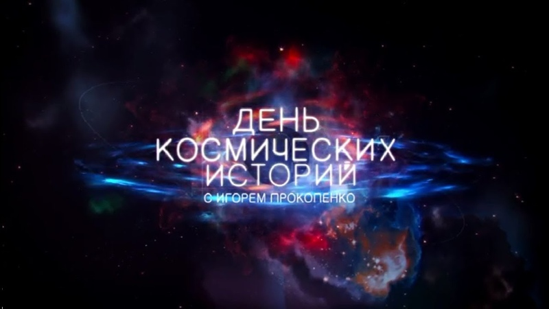 День космических историй Выпуск 14 04 11 2018