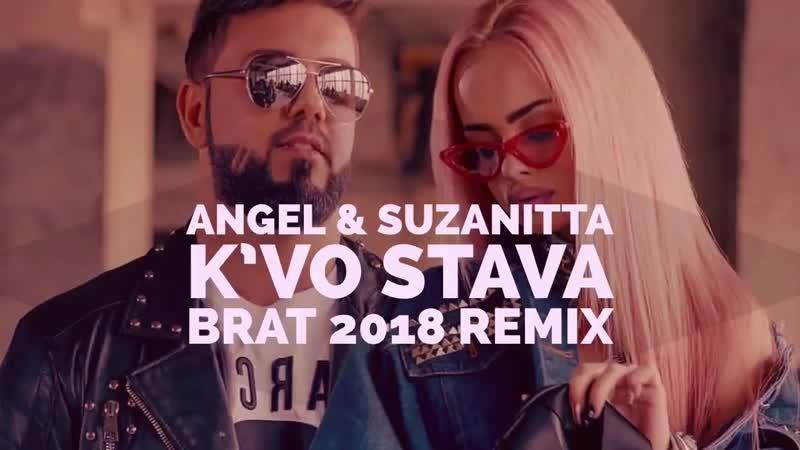 Angel Suzanitta K'vo stava brat 2018 REMIX