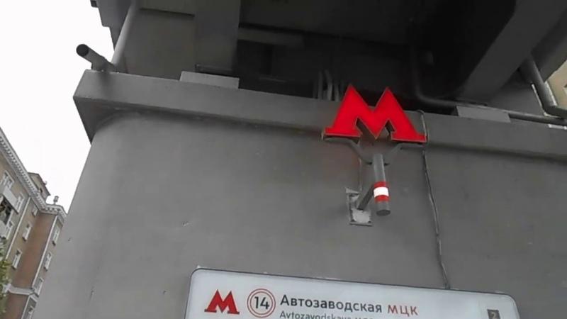 Вход на МЦК со станции Автозаводская   Московский метрополитен