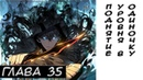 Поднятие уровня в одиночку глава 35 Зачистка подземелий Озвучка Манги Манхвы