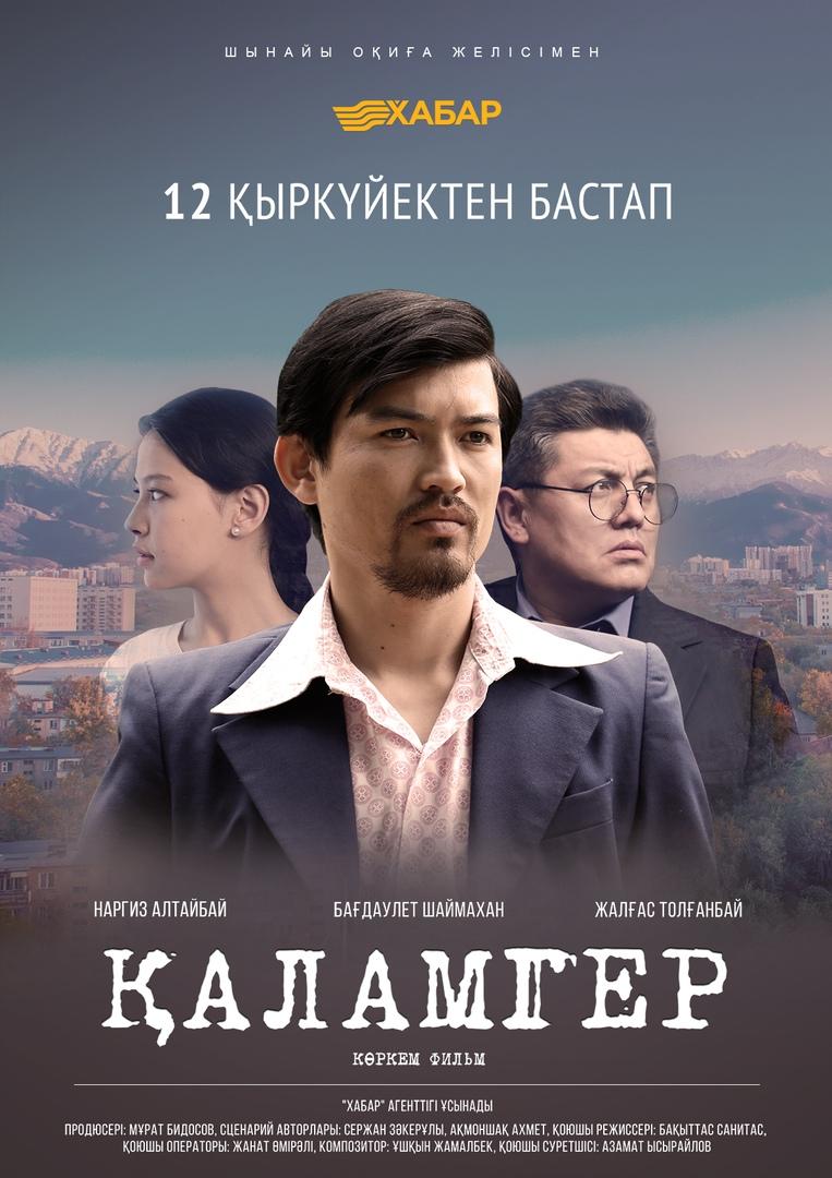 Қаламгер KAZ