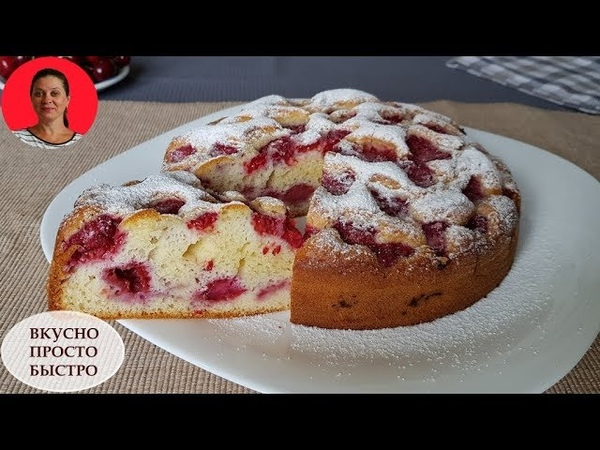 Нереально вкусный пирог за 5 минут время на выпечку ✧Вкусный и Быстрый Пирог с ягодами