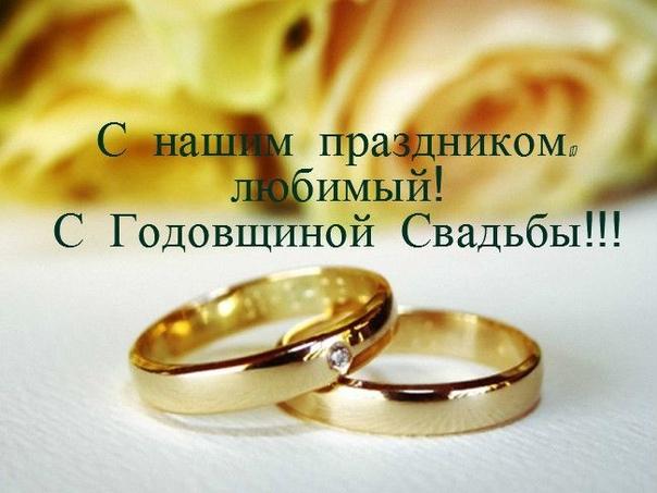 Поздравления с 9 годовщиной свадьбы мужу от жены трогательные