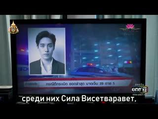 Каменное сердце 18 серия [рус.саб thai dark love stories]