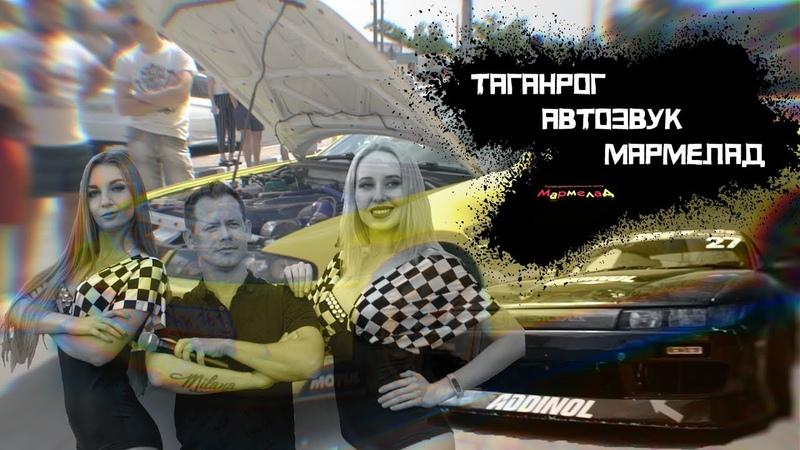 АВТОЗВУК Tuning Show Taganrog (Marmelad)