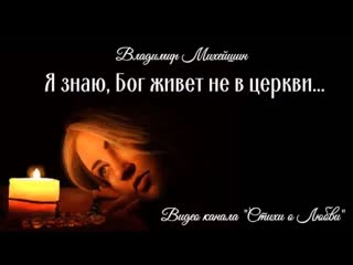 Стихи о любви. Я знаю, Бог живет не в церкви... В. Михейшина  в исполнении Виктора Корженевского