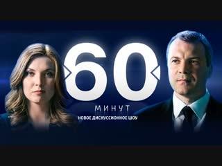 "Программа ""60 минут"""