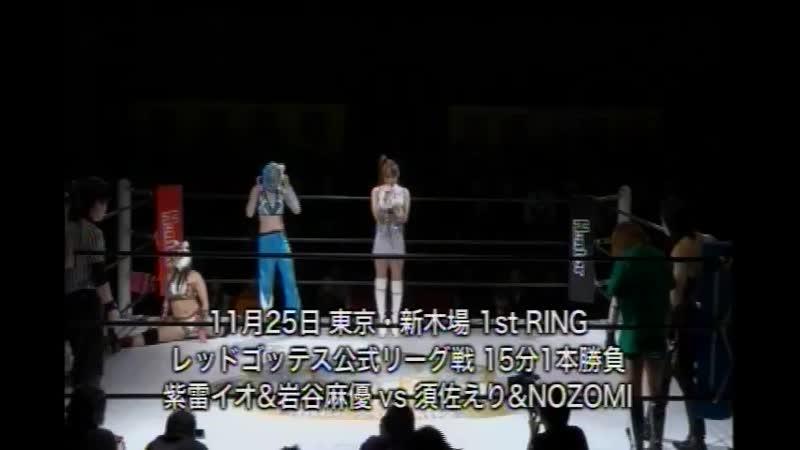 Goddesses Of Stardom Red Block Eri Susa NOZOMI vs Io Shirai Mayu Iwatani
