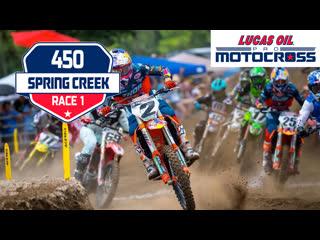 8 этап. spring creek 450mx moto 1 lucas oil motocross 2019