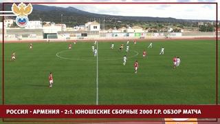 Россия - Армения - 2:1. Юношеские сборные 2000 г.р. Обзор матча | РФС ТВ