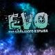 EVO - Я люблю тебя