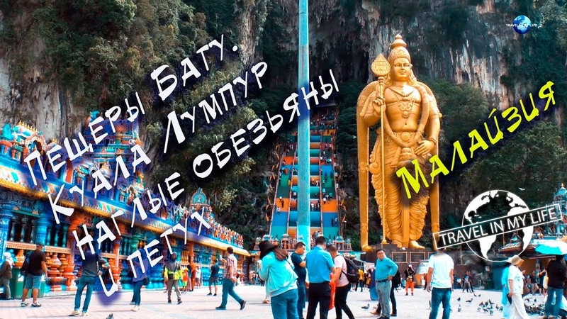 Пещеры Бату. Куала Лумпур. Малайзия