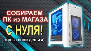 Сборка игрового ПК из магазина С НУЛЯ!!