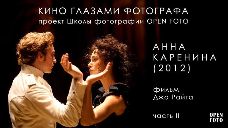 Кино глазами фотографа продолжение Анна Каренина 2012
