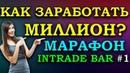 ✅👍КАК ЗАРАБОТАТЬ МИЛЛИОН РУБЛЕЙ НА БИНАРНЫХ ОПЦИОНАХ МАРАФОН У БРОКЕРА INTRADE BAR (ИНТРЕЙД БАР) 1