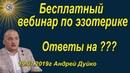 ЭЗОТЕРИКА бесплатный Вебинар 19 07 2019г Андрей Дуйко отвечает на вопросы