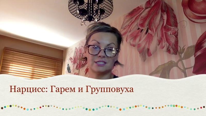 Нарцисс Гарем и Групповуха