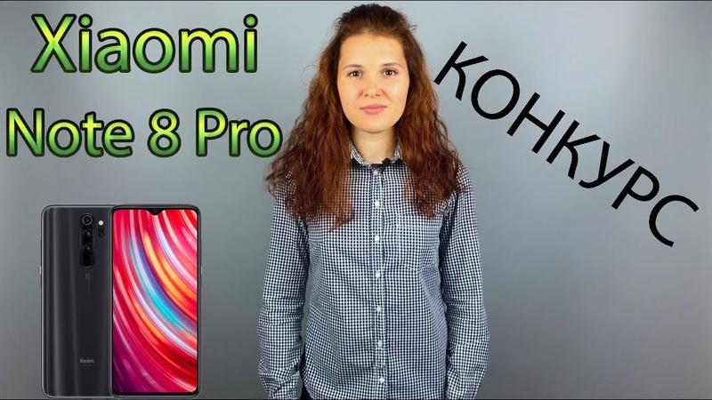 Розыгрыш смартфона Xiaomi Note 8 Pro |КОНКУРС