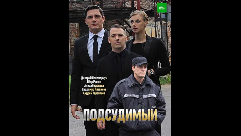 Подсудимый. 13- серия