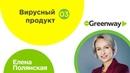 03. Елена Полянская. Greenway. Вирусный продукт. 2019-07-28