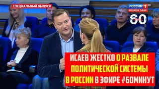 Исаев ЖЁСТКО О РАЗВАЛЕ политической системы в России! #60минут
