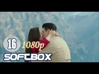 Аварийная посадка любви 16 серия 1080p ( Озвучка SoftBox )