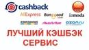 EPN Cashback инструкция по регистрации ePN Cashback registration instruction